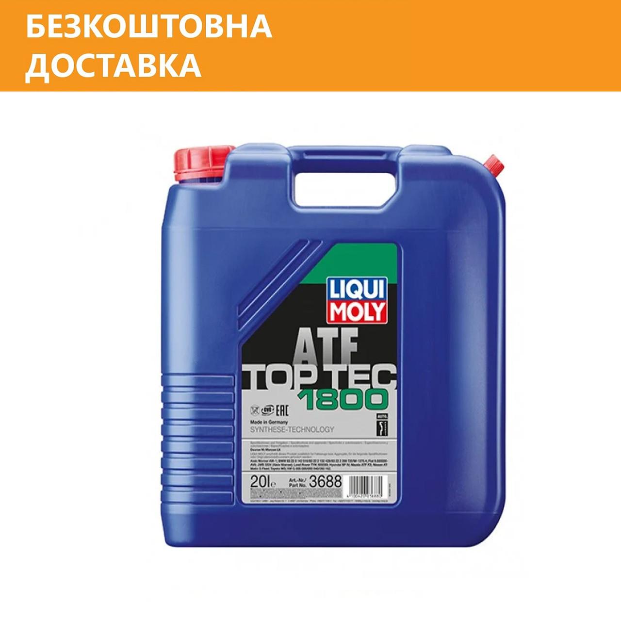 Масло для АКПП и гидроприводов - Top Tec ATF 1800   20 л.