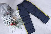 Детские штаны-дутики на рост 98-128, синие