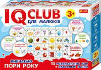 Изучение предметов Изучаем времена года IQ-club для детей 288700, КОД: 127873
