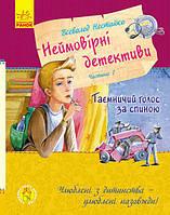 Улюблена книга дитинства. Неймовірні детективи. Частина 1. Таємничий голос за спиною Укр Ранок 97, КОД: