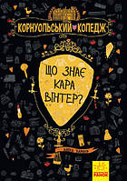 Книга Корнуольський коледж. Що знає Кара Вінтер Укр Ранок 9786170959140 350576, КОД: 1880201