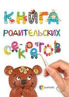 4mamas Книга родительских секретов. Анна Гресь 269817, КОД: 256466