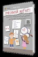 Зрозумій мене Секрети розшифровування дитячої поведінки - Анна Гресь 9786170037541 347426, КОД: 1637121