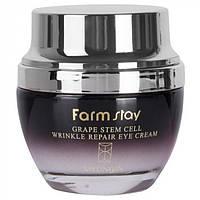 Восстанавливающий крем для кожи вокруг глаз с фито-стволовыми клетками винограда Farmstay Grape S, КОД: