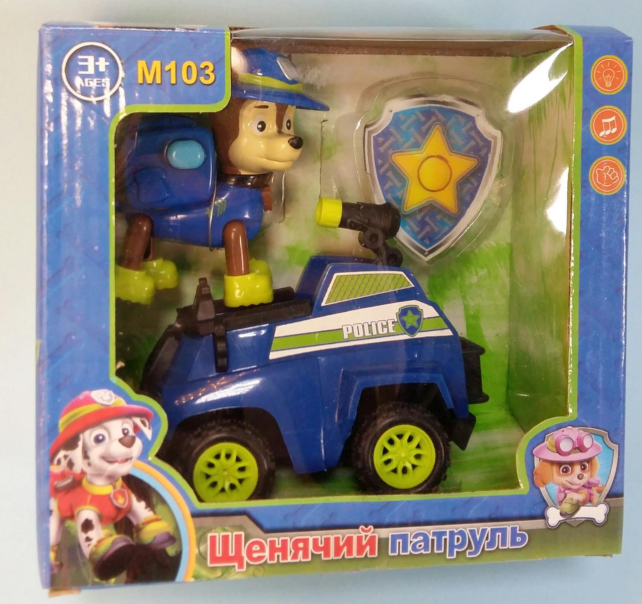 Герой с машинкой Щенячий патруль Гончик M103