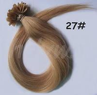 Волосы для наращивания на кератиновых капсулах, оттенок №27. 60 см 100 капсул 80 грамм