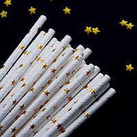 Трубочки бумажные (золотые звезды), 25 шт.