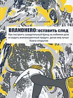 Brandhero. Оставить свой след, КОД: 2368560