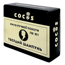 Твердый шампунь мыло для мужчин Cocos 100 гр 7723, КОД: 1725146