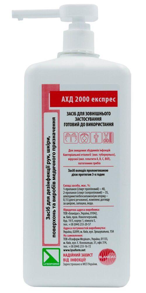 АХД 2000 експрес з дозуючим пристроєм, 1л