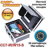 Подводная камера для рыбалки Carp Cruiser CC7-iR/W15-S с жестким самораскладным солнцезащитным козырьком, фото 1
