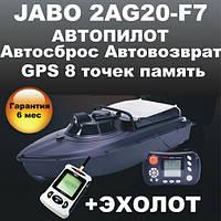 Прикормочный Кораблик JABO-2АG20A-F7 Автопилот GPS навигация, память 8 точек, автосброс, литиевый АКБ 20А/Ч, фото 1