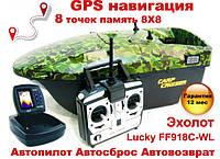 Carp Cruiser boat СF9-CWL-GPS Автопилот GPS навигация цветной эхолот Lucky FF918C-WL кораблик для прикормки