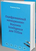 Оцифрованный менеджмент. Business Intelligence для ТОПов, КОД: 2354542