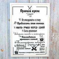Постер мотиватор 56002 ПРАВИЛА КУХНИ А4
