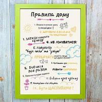 Постер мотиватор 56003 ПРАВИЛА ДОМУ №2 А4
