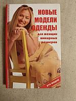Новые модели одежды для женщин шикарных размеров. О.В. Горяинова