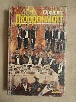 Фридрих Дюрренматт. Собрание сочинений в пяти томах. 2 Романы и повести