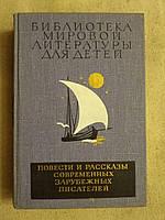 Библиотека мировой литературы для детей. Повести и рассказы современных зарубежных писателей