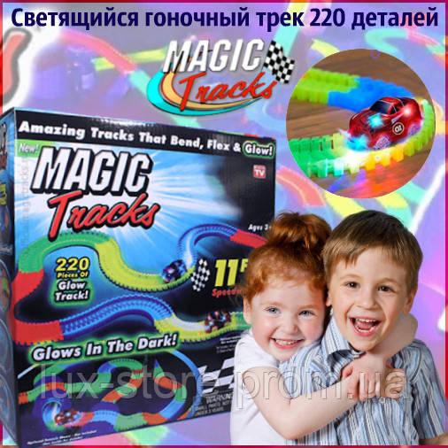 Magic Tracks 220 деталей автомобильная гоночная трасса детский светящийся гибкий трек  Меджик трек машинка