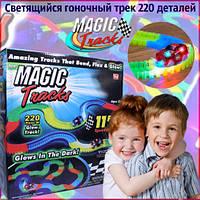 Magic Tracks 220 деталей автомобильная гоночная трасса детский светящийся гибкий трек  Меджик трек машинка, фото 1