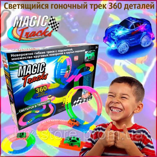 Magic Tracks 360 деталей автомобильная гоночная трасса Детский светящийся гибкий трек  Меджик трек машинка