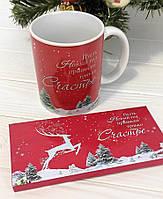 Набор Новогодний  Чашка и шоколад С новым годом, фото 1