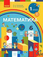 Підручник НУШ Математика 1 клас Укр Ранок Т470231Р 299758, КОД: 1250365