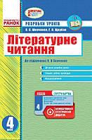 Розробка уроків до підручника Савченко О.Я. Літературне читання 4 клас Укр + ск нова програма Ше, КОД: