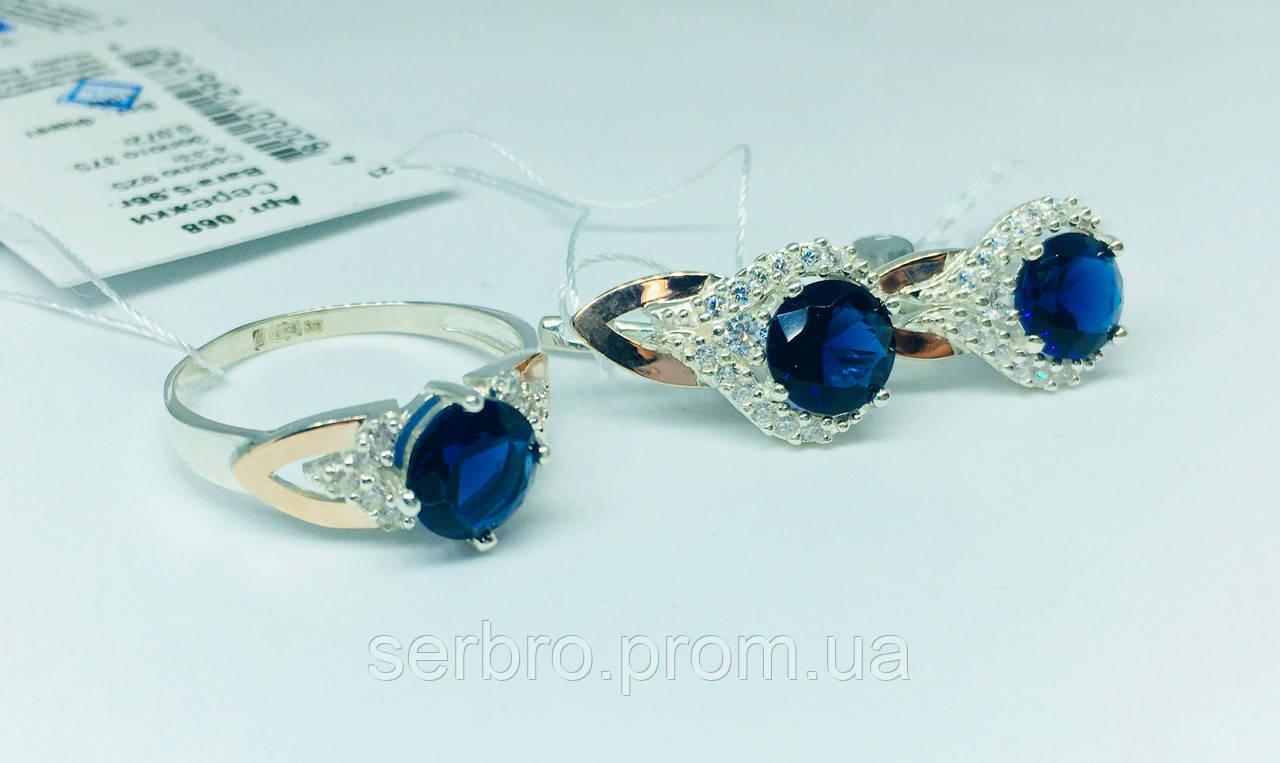 Срібний грнитур з золотом і синім цирконом Меланж