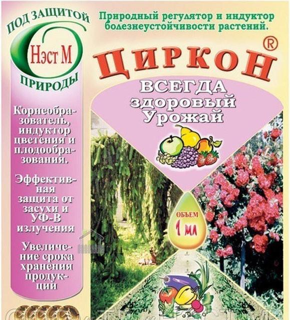 Циркон 1 мл — стимулятор роста, укоренитель. Увеличивает всхожесть семян.Оригинал