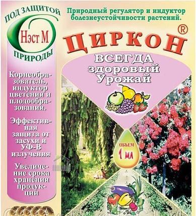 Циркон 1 мл — стимулятор роста, укоренитель. Увеличивает всхожесть семян.Оригинал, фото 2
