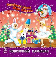 Книга Улюблені вірші Діда Мороза Новорічний карнавал НШ Ранок 9786170913418 222156, КОД: 1620998