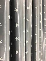 """Готовые Шторы """"Звездопад"""", Серый (Блэкаут) 2шт 170х270см, фото 3"""