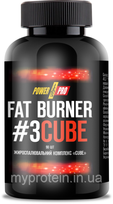 Жиросжигатель Power Pro Fat Burner #3 Cube (90 шт) павер про фат бернер