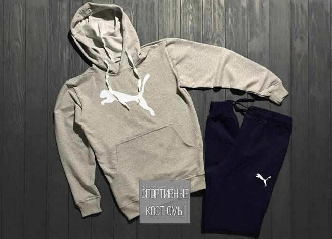 Мужской спортивный костюм Puma, Пума, серый верх, темно-синий низ (в стиле), фото 2