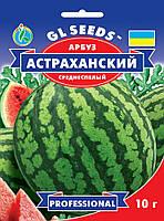 Кавун Астраханський чудовий смак середньостиглий солодкий транспортабельний лежкий, упаковка 15 г