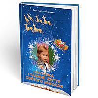 Іменна книга Ваша дитина і таємне життя Святого Миколая FTBKNY8UA, КОД: 220658