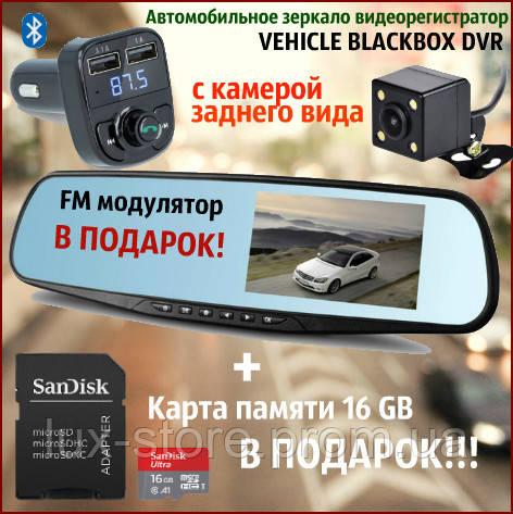Автомобильное зеркало видеорегистратор для машины на 2 камеры VEHICLE BLACKBOX  + 2 ПОДАРКА!!!