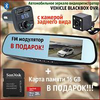 Автомобильное зеркало видеорегистратор для машины на 2 камеры VEHICLE BLACKBOX  + 2 ПОДАРКА!!!, фото 1