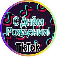 """Медаль-магнит """"С Днём Рождения"""" Тик ток"""