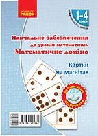 Математичне доміно НУШ Картки на магнітах. Математика 1-4 кл. Укр Ранок 295220, КОД: 1129230