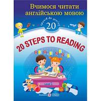 Вчимося читати англійською мовою. 20 кроків до успіху. Рівень 1. 20 Steps to Reading: Level 1