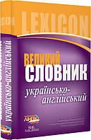 Словарь Ранок Лингвоцентр Украино-английский 110253, КОД: 773427