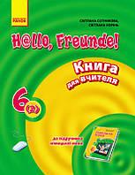 Німецька мова 5 клас Укр Нім Оновлена програма Ранок И142004УН 237166, КОД: 1129534