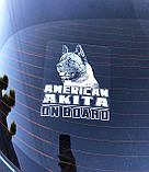 Наклейка на авто / машину Американская акита на борту (American Akita on board), фото 2