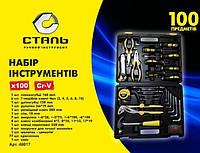 Набор ручных инструментов 100 шт. Сталь 40017