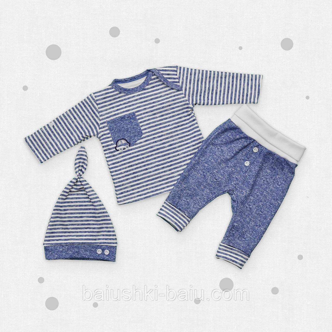 Комплект одежды для новорожденного мальчика (трикотаж), р. 62