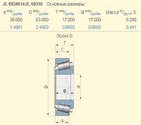 Обойма подшипника Great Plains 822-198C аналог JL69310   (JL69349/10)