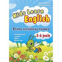 Вчать англійську малюки.  Для дітей віком 3–6 років. Kids Learn English
